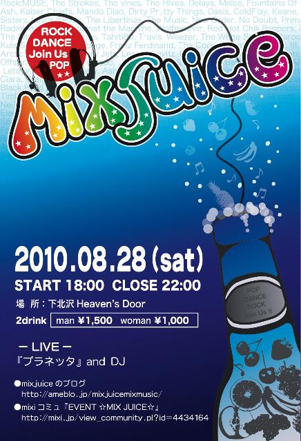 Mix Juice Vol.3 表.jpg