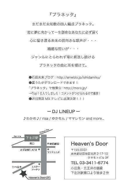 Mix Juice Vol.3 裏面.jpg